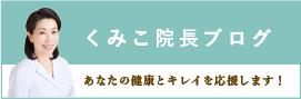 くみこ院長のブログ