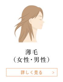 薄毛(女性・男性)