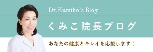 くみこ医院長ブログ