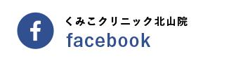 くみこクリニック北山院 facebook